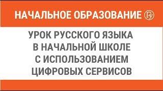 Урок русского языка в начальной школе с использованием цифровых сервисов