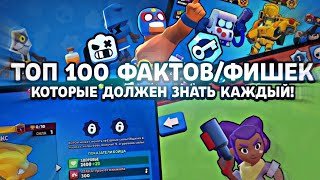 Top 100 Facts / CHIPS in Brawl Stars Every Player Should Know