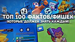 100 ФАКТОВ/ФИШЕК  В Brawl Stars, КОТОРЫЕ ДОЛЖЕН ЗНАТЬ КАЖДЫЙ ИГРОК!!!