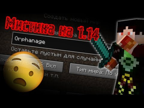 #1 МИСТИКА НА СИДЕ ORPHANAGE В НОВОМ Майнкрафт 1.14 ЕСТЬ! НЕ ФЕЙК!
