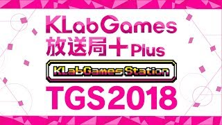 KLabGames放送局+Plus / KLabGamesStation(9/21)【TGS2018】