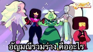 อัญมณีรวมร่าง คืออะไร ? - Steven Universe