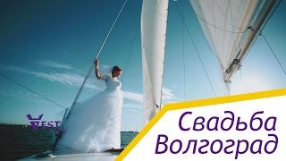 Свадьба в Волгограде на яхте.