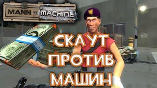 [TF2] СКАУТ ПРОТИВ МАШИН! | MVM ГАЙД!