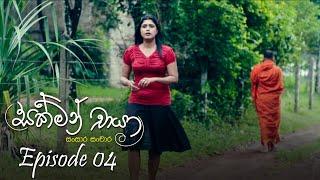 Sakman Chaya | Episode 04 - (2020-12-23) | ITN Thumbnail