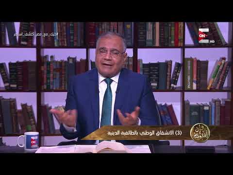 وإن أفتوك - ما يترتب على فتوى الأوصياء بتحريم تهنئة غير المسلمين في أعيادهم .. د. سعد الهلالي