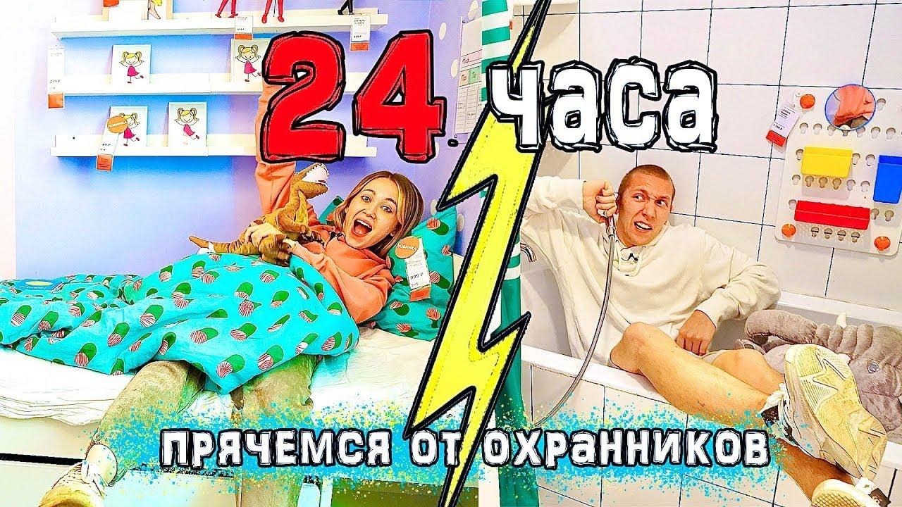 24 ЧАСА В МАГАЗИНЕ ЧЕЛЛЕНДЖ ! *Плохая Идея*