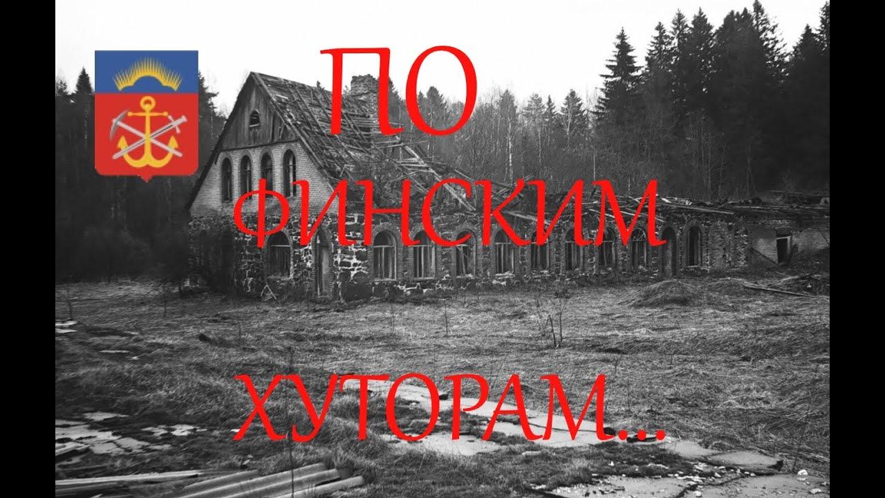 По старым финским хуторам