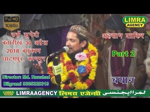 Ahsan Shakir Part 2, 30, April 2018 Ghatampur Kanpur Nagar HD India