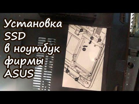 Установка SSD на ноутбук фирмы Asus X555y