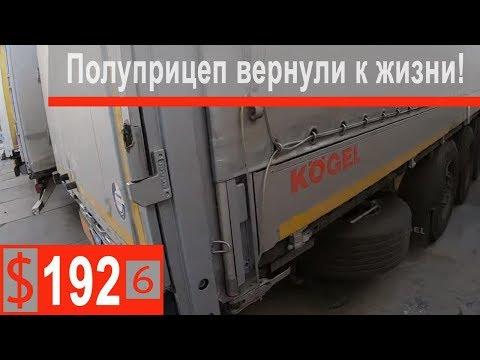 """$192 Scania S500 Прицеп подлечили оперативно))) Спасибо компании """"Легат сервис"""""""