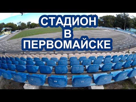украина первомайск знакомства