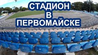 Футбольный стадион в Первомайске