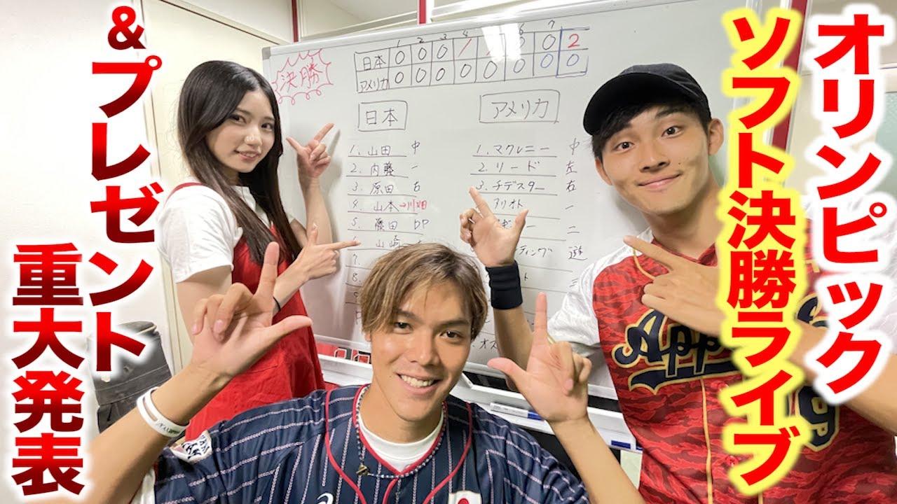ソフトボール決勝を実況&解説ライブ!プレゼント重大発表あり!