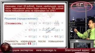 Подготовка к ЕГЭ по математике 2014. Задание B1.
