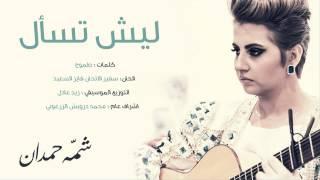 Repeat youtube video شمه حمدان - ليش تسأل (حصريا) | 2014