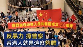 反暴力 撑警察 香港人就是这么够胆 | CCTV