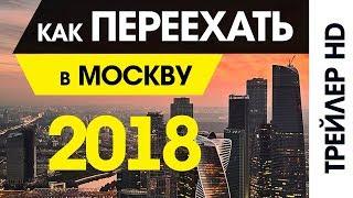 МОСКВА 2018 — ТРЕЙЛЕР HD. Как Переехать, Найти Друзей и Работу?
