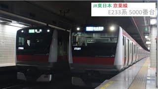 JR東日本 京葉線 E233系 5000番台 千ケヨ515編成 快速 東京駅 発車