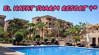 Sharm el Sheikh. Hotel el hayat resort sharm el sheikh 4*. Обзор отеля Эль Хайят в Шарм эль Шейхе.