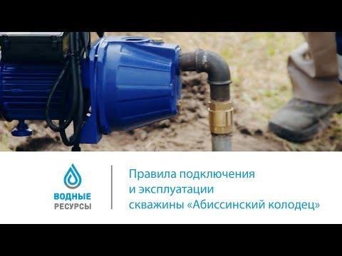 Водные ресурсы - Правила подключения и эксплуатации скважины «Абиссинский колодец»