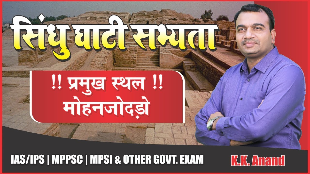 Anand Super 100 Best Coaching in Indore for UPSC, MPPSC, IAS, IPS