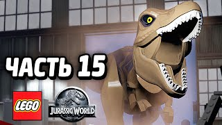 LEGO Jurassic World Прохождение - Часть 15 - МИРНАЯ ЖИЗНЬ