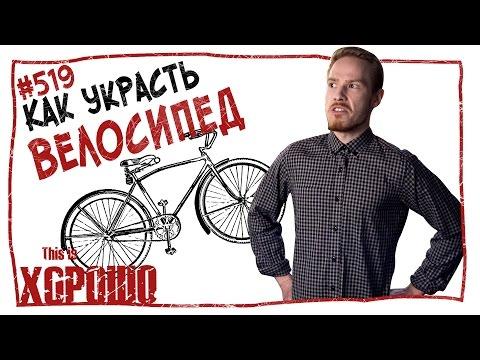 This is Хорошо - Как украсть велосипед. #519