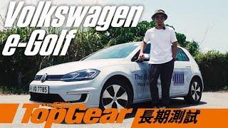 Volkswagen e-Golf 電動高爾夫知多點(內附字幕) TopGear極速誌