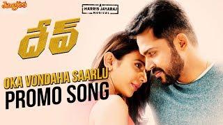 Oka Vondaha Saarlu Promo Song | Dev (Telugu) | Karthi, Rakul Preet Singh | Harris Jayaraj