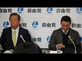 【2017年2月7日】小沢一郎代表・山本太郎代表 定例共同記者会見