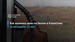Как менялись цены на бензин в Казахстане за последние 25 лет?