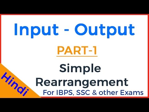 How to Solve Input Output Quickly in Hindi - Part 1