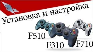Установка и настройка драйверов для геймпадов Logitech F310, F510, F710(, 2014-07-14T04:00:00.000Z)