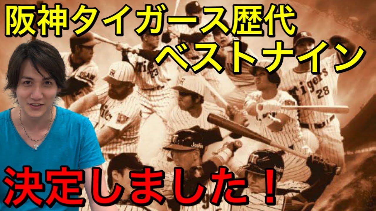 阪神タイガース歴代ベストナイン決めます! 山口純のプロ野球トーク