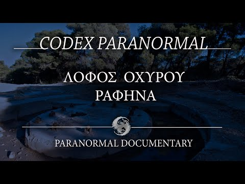 Bunker Hill Rafina/Λόφος Οχυρού Ραφήνα/ Paranormal Documentary