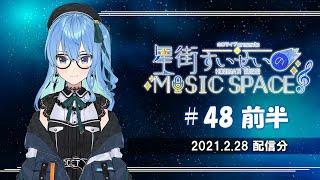 【公式】『星街すいせいのMUSIC SPACE』#48 前半(2021年2月28日放送分)