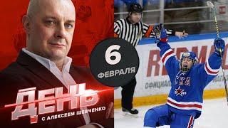 Мичков побил рекорд Кучерова Разин ответил Людучину День с Алексеем Шевченко