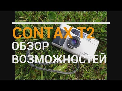 Contax T2 обзор возможностей