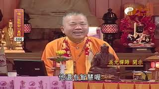 【唯心聖教安心真經66】| WXTV唯心電視台