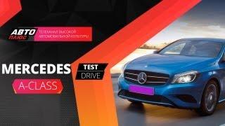 Тест-драйв Mercedes A-Class NEW (Наши тесты)(Присоединяйтесь к АВТО ПЛЮС: Сайт: http://www.autoplustv.ru Вконтакте: http://vk.com/autoplustv Facebook: http://www.facebook.com/autoplustv., 2013-06-03T17:02:18.000Z)