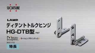 LAMP ディテントトルクヒンジ HG-DTB型[スガツネ工業]