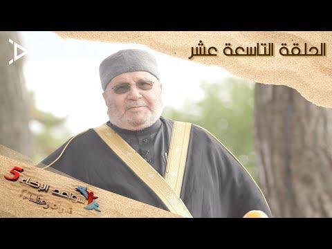 برنامج سواعد الإخاء 5 الحلقة 19