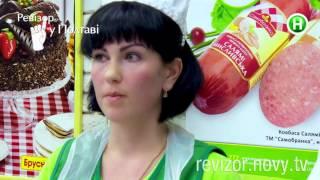 Фрешмаркет Брусничка - Ревизор в Полтаве - 21.12.2015