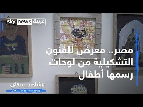 مصر.. معرض للفنون التشكيلية من لوحات رسمها أطفال  - 03:58-2019 / 12 / 5