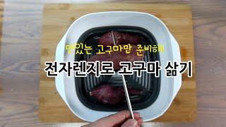 전자렌지 고구마 삶기 너무 쉽다!
