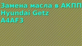 Замена масла в АКПП Hyundai Getz 1.6 (A4AF3)