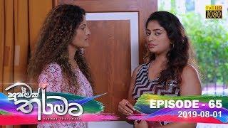 Husmak Tharamata | Episode 65 | 2019-08-01 Thumbnail