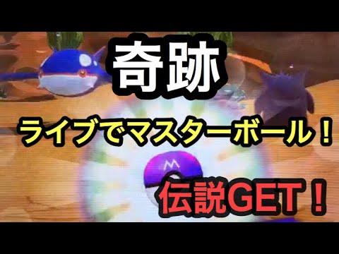 グレード5GET目指す!ポケモンガオーレダッシュ2弾!