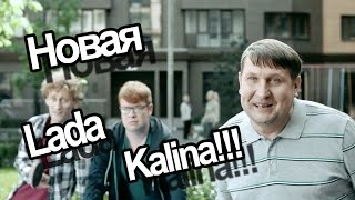 Новая Lada Kalina!!!(Parrera Cover)